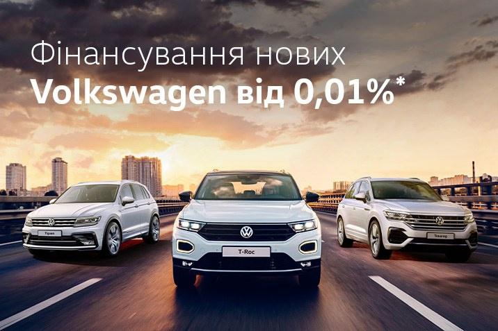 Фінансування нових Volkswagen від 0,01%