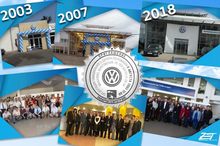 15 років ми офіційно представляємо Volkswagen